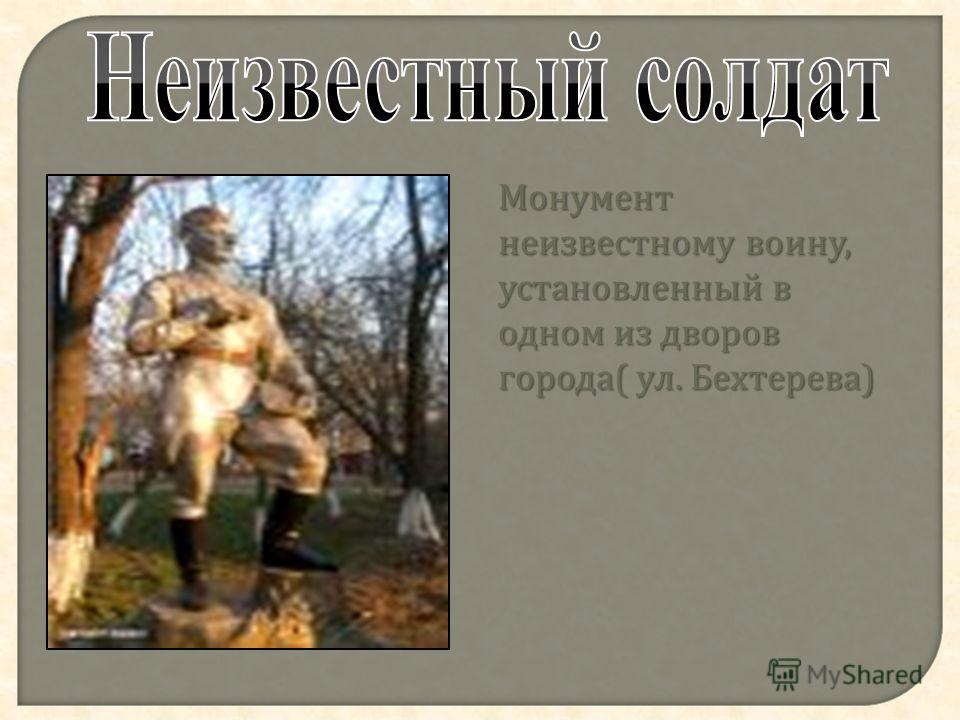 Монумент неизвестному воину, установленный в одном из дворов города ( ул. Бехтерева )