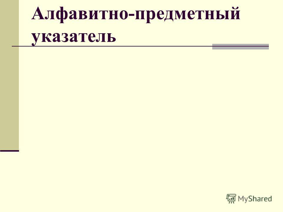 Алфавитно-предметный указатель Электрические измерения 537 Электрические колебания 538 Электричество 537