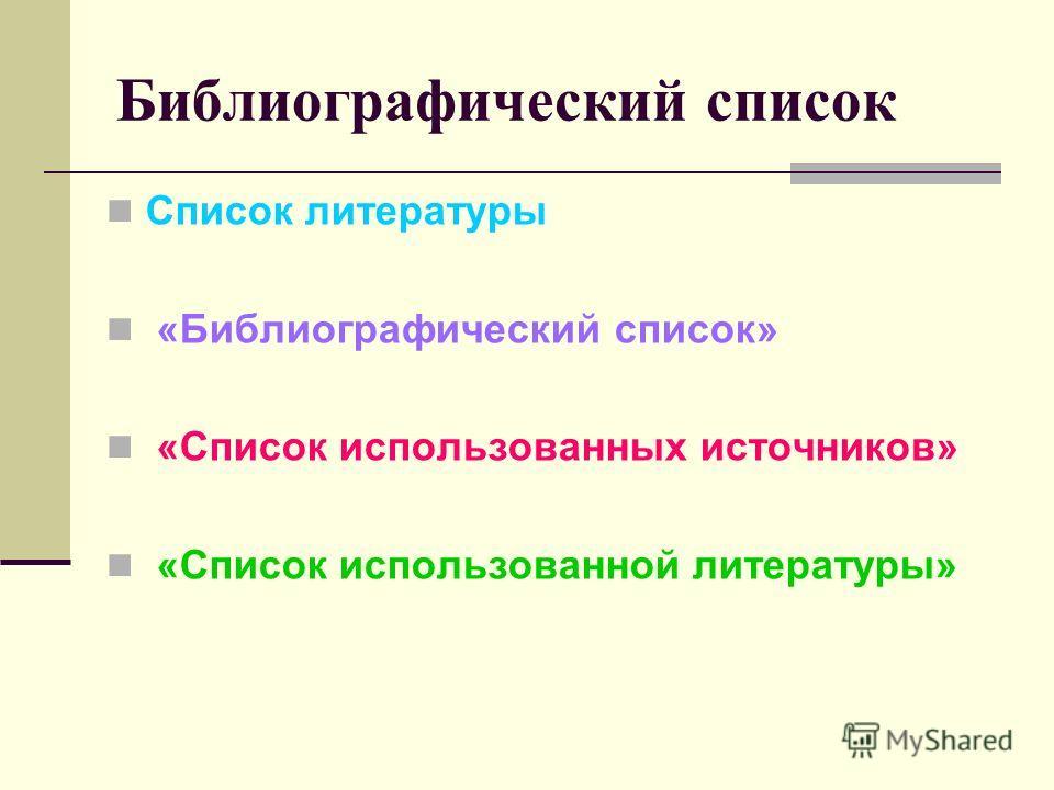Библиографический список Список литературы «Библиографический список» «Список использованных источников» «Список использованной литературы»