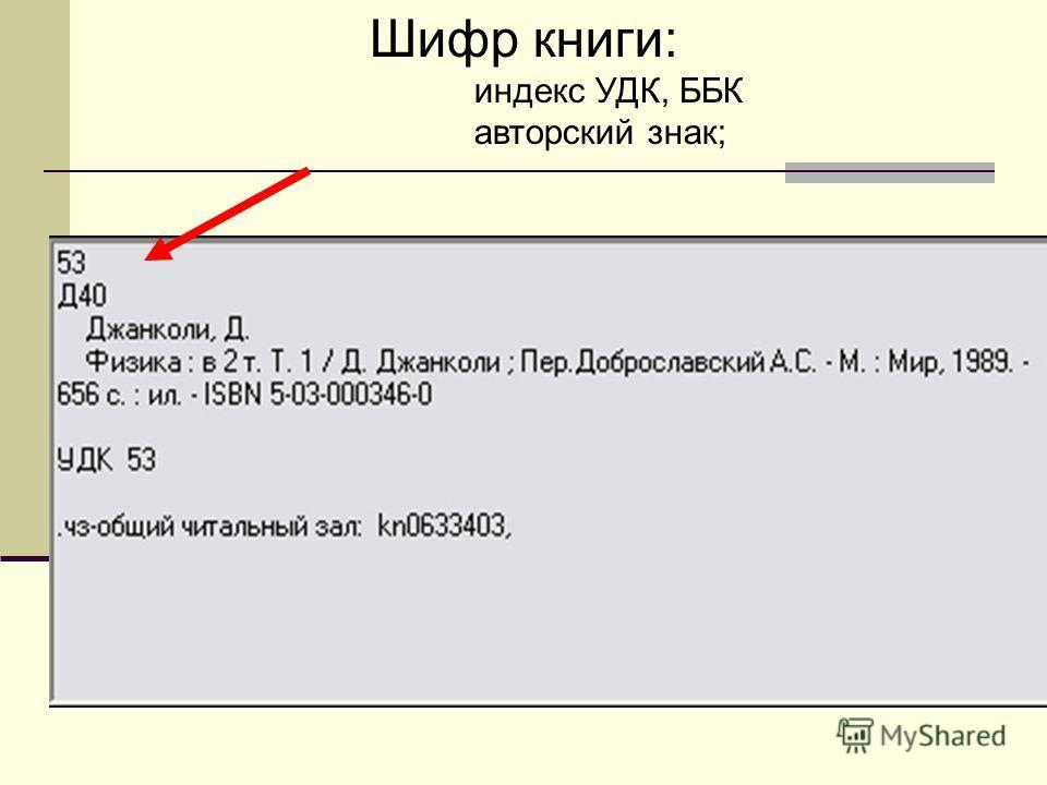 Шифр книги: индекс УДК, ББК авторский знак;