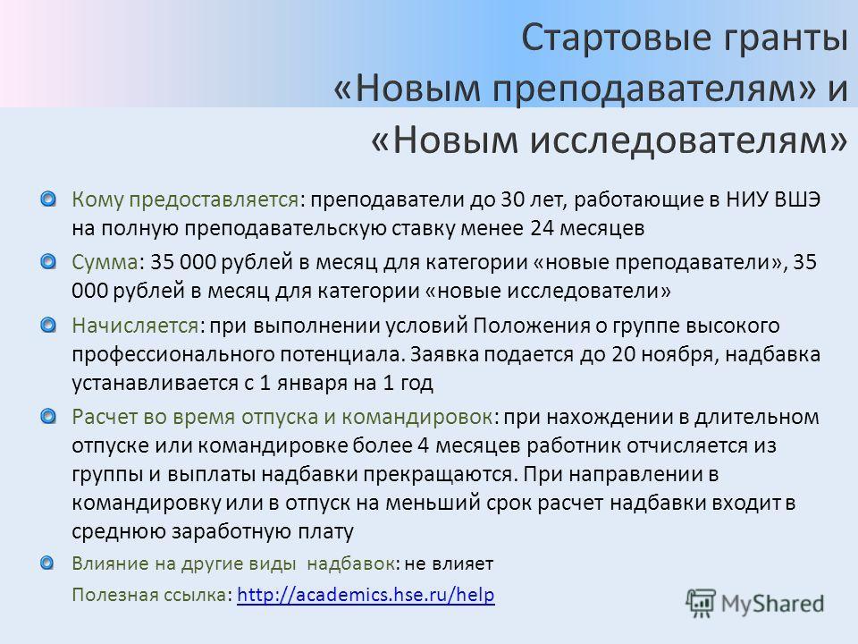 Кому предоставляется: преподаватели до 30 лет, работающие в НИУ ВШЭ на полную преподавательскую ставку менее 24 месяцев Сумма: 35 000 рублей в месяц для категории «новые преподаватели», 35 000 рублей в месяц для категории «новые исследователи» Начисл