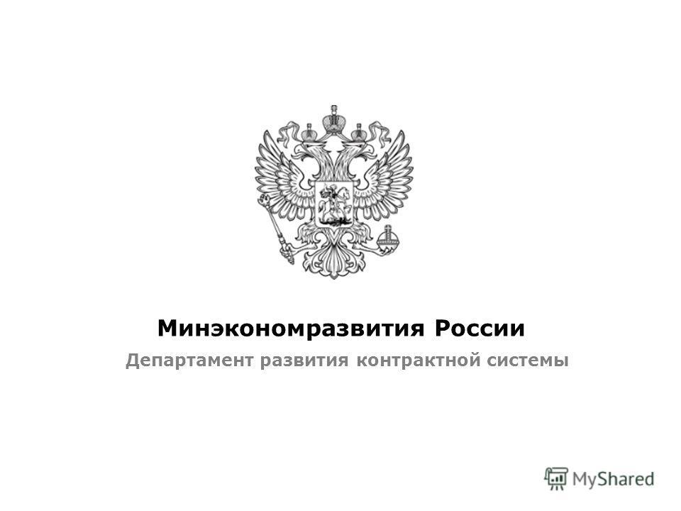 Минэкономразвития России Департамент развития контрактной системы