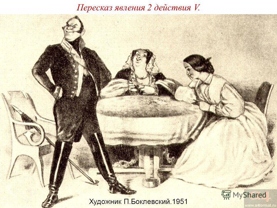 Пересказ явления 2 действия V. Художник П.Боклевский.1951