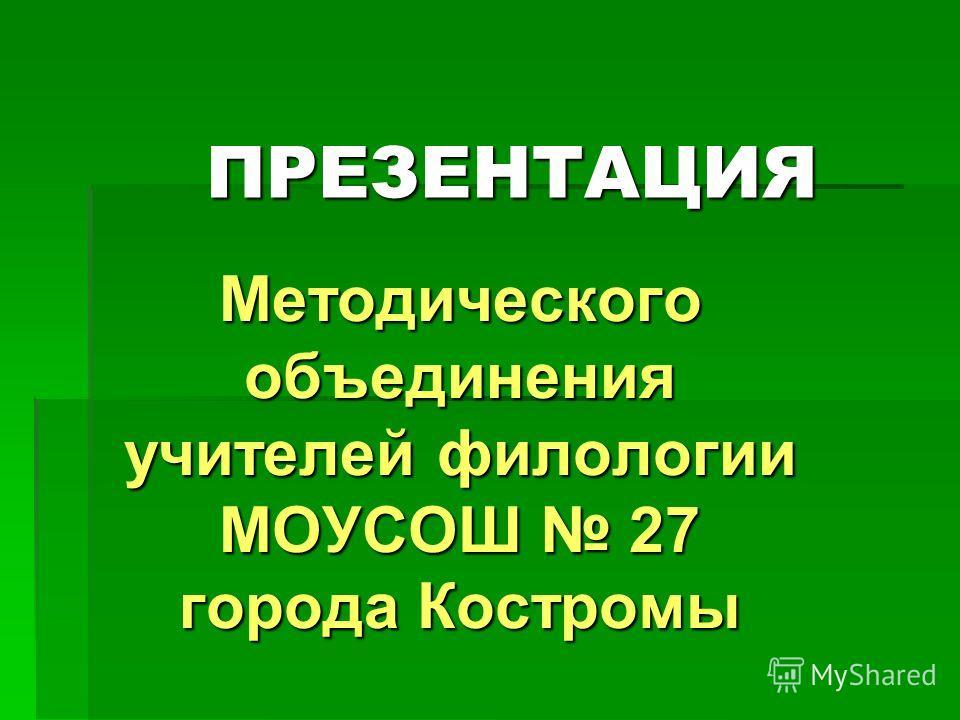 ПРЕЗЕНТАЦИЯ Методического объединения учителей филологии МОУСОШ 27 города Костромы