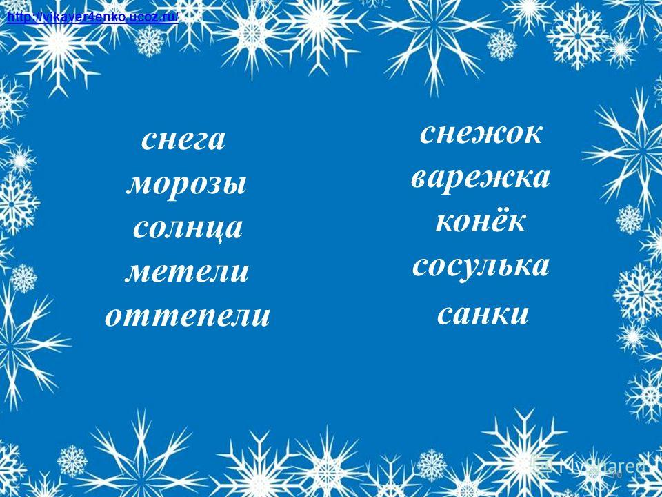 10 снега морозы солнца метели оттепели снежок варежка конёк сосулька санки http://vikaver4enko.ucoz.ru/