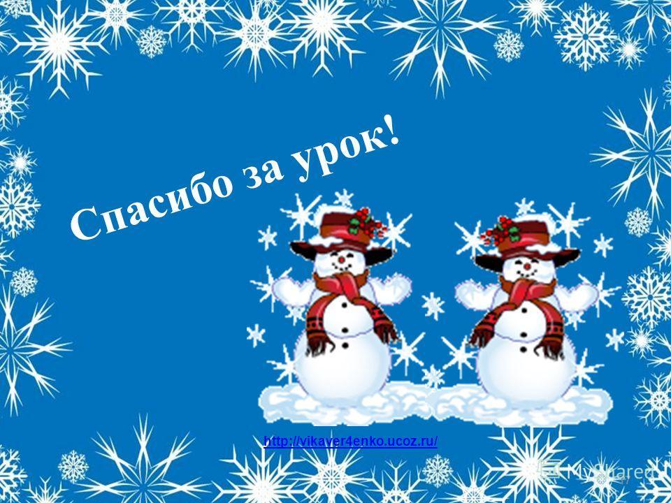 17 Спасибо за урок! http://vikaver4enko.ucoz.ru/