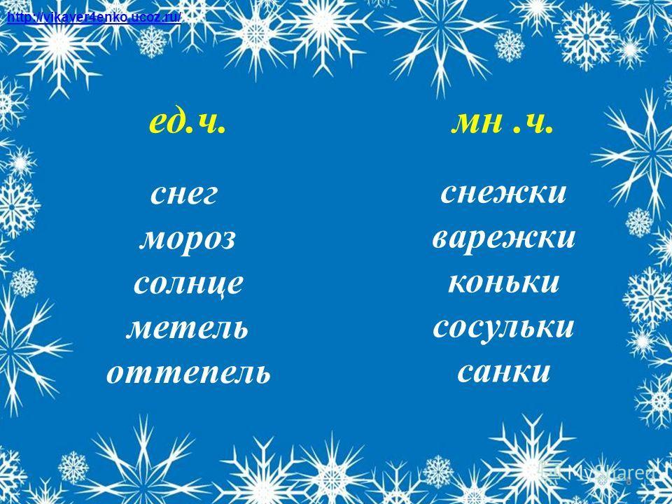 8 снег мороз солнце метель оттепель снежки варежки коньки сосульки санки ед.ч.мн.ч. http://vikaver4enko.ucoz.ru/