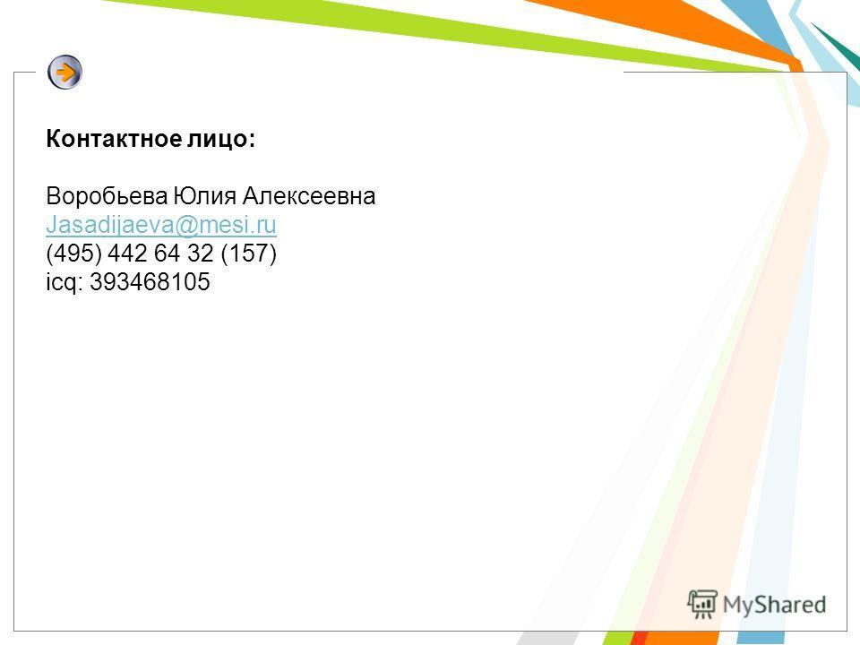 Контактное лицо: Воробьева Юлия Алексеевна Jasadijaeva@mesi.ru (495) 442 64 32 (157) icq: 393468105