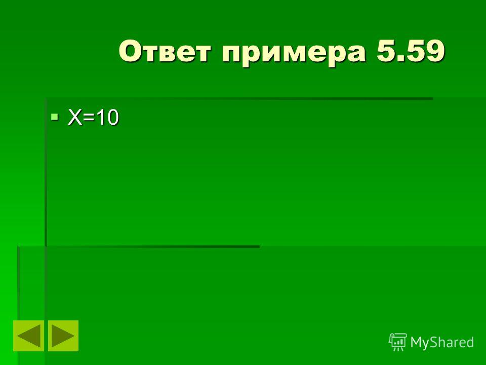 Ответ примера 5.59 Ответ примера 5.59 X=10 X=10