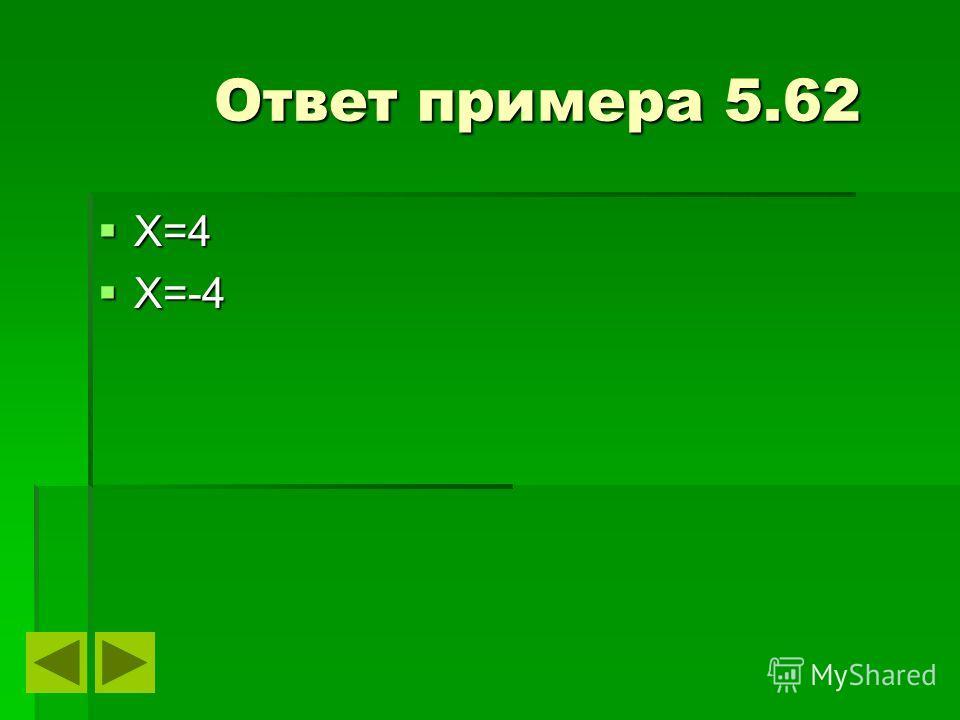 Ответ примера 5.62 Ответ примера 5.62 X=4 X=4 X=-4 X=-4