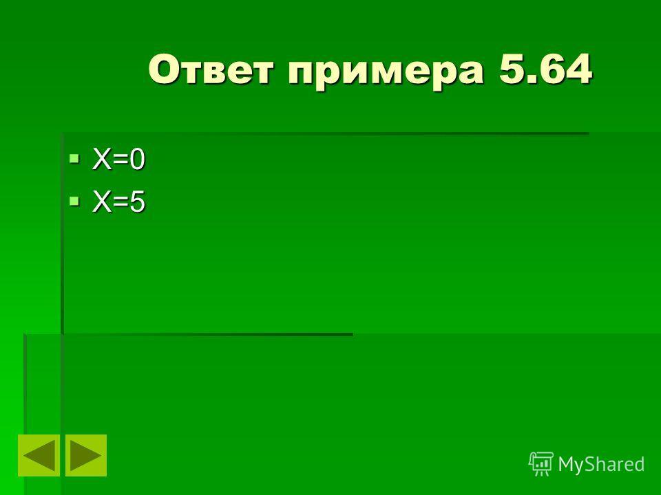 Ответ примера 5.64 Ответ примера 5.64 X=0 X=0 X=5 X=5