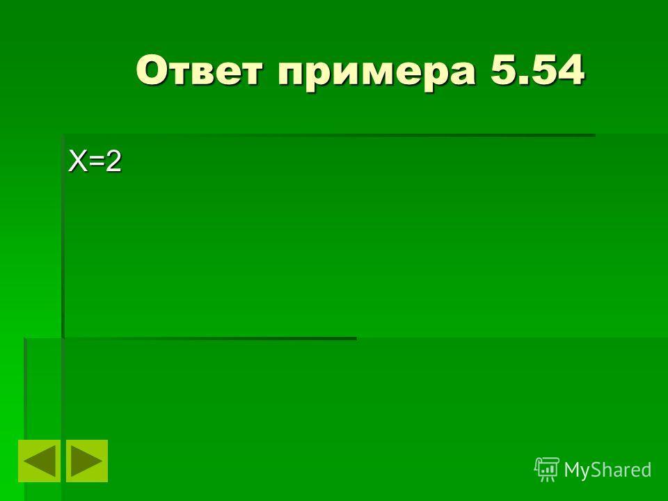 Ответ примера 5.54 Ответ примера 5.54 X=2