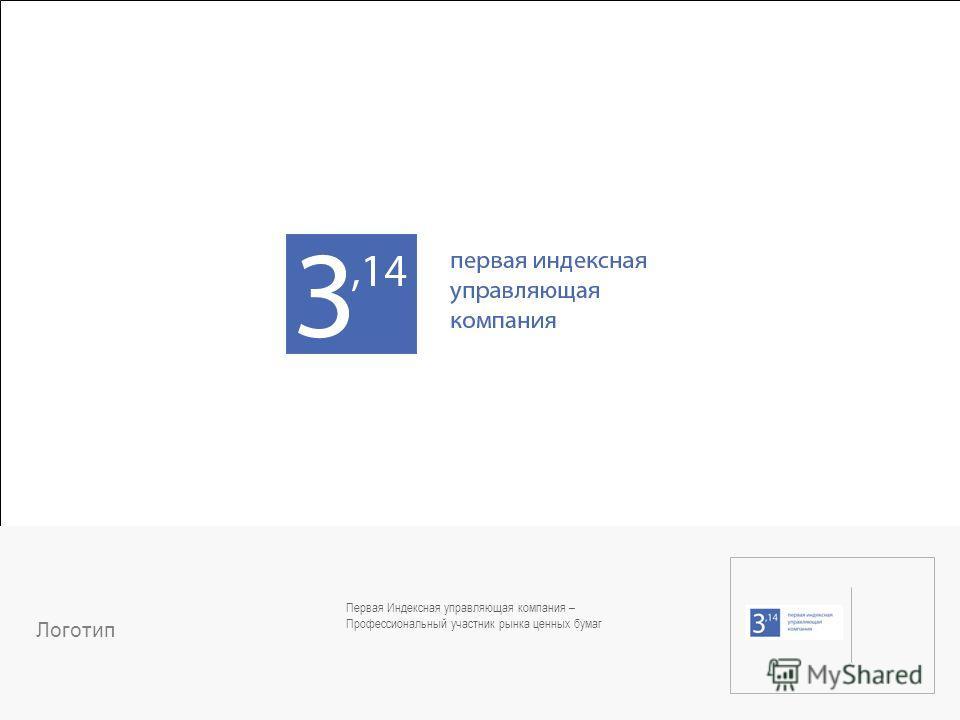 Логотип Первая Индексная управляющая компания – Профессиональный участник рынка ценных бумаг