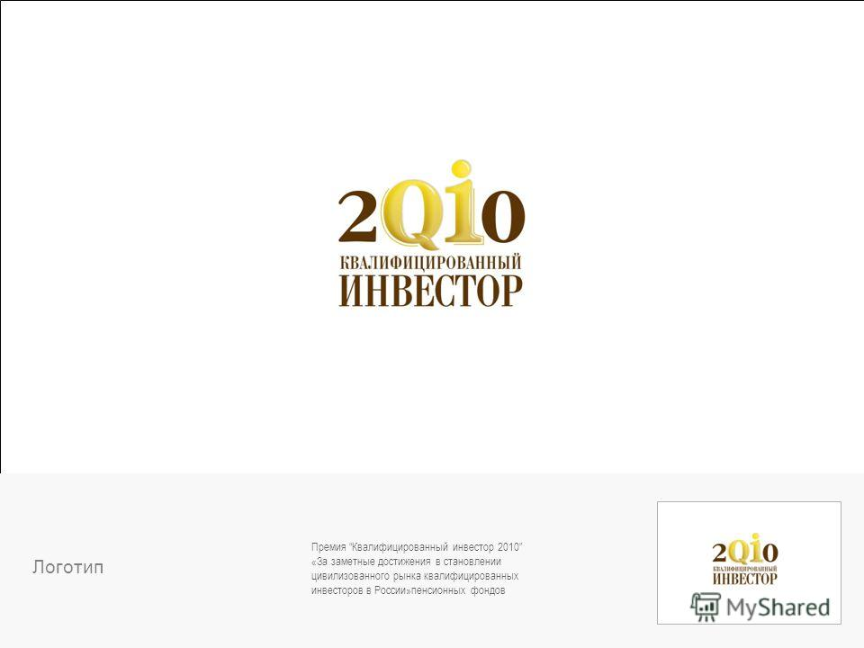 Логотип Премия Квалифицированный инвестор 2010 «За заметные достижения в становлении цивилизованного рынка квалифицированных инвесторов в России»пенсионных фондов