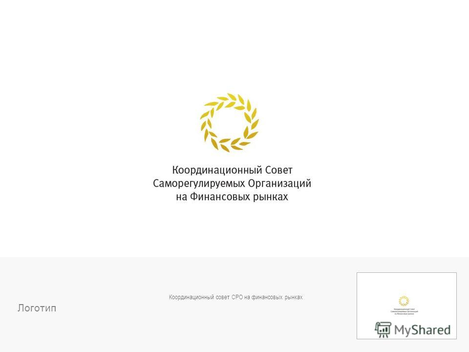 Логотип Координационный совет СРО на финансовых рынках