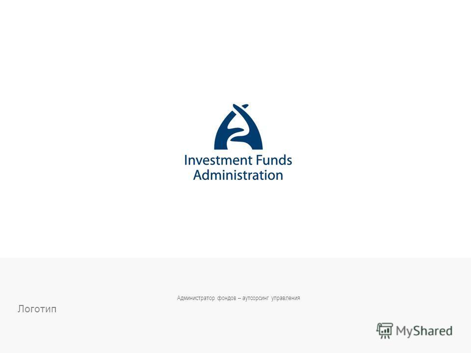 Логотип Администратор фондов – аутсорсинг управления