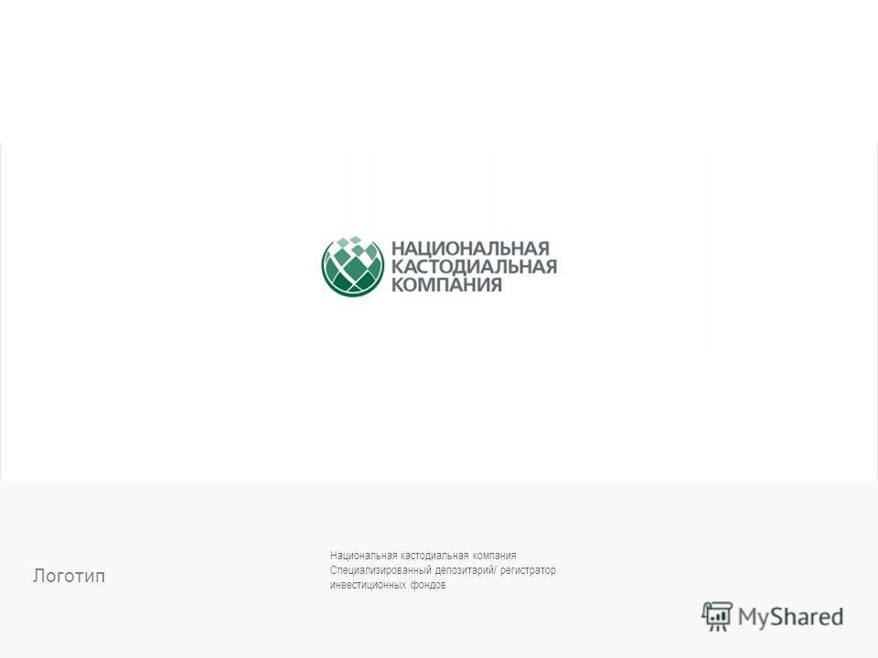 Логотип Национальная кастодиальная компания Специализированный депозитарий/ регистратор инвестиционных фондов