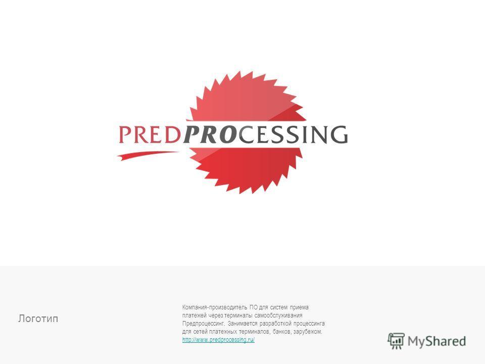 Логотип Компания-производитель ПО для систем приема платежей через терминалы самообслуживания Предпроцессинг. Занимается разработкой процессинга для сетей платежных терминалов, банков, зарубежом. http://www.predprocessing.ru/ http://www.predprocessin