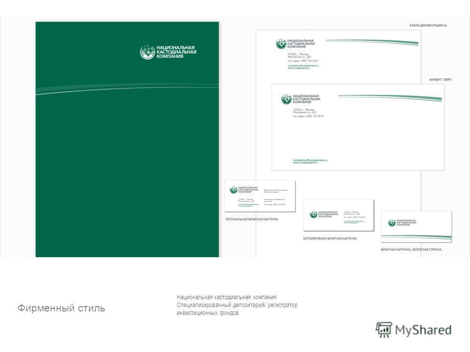 Фирменный стиль Национальная кастодиальная компания Специализированный депозитарий/ регистратор инвестиционных фондов