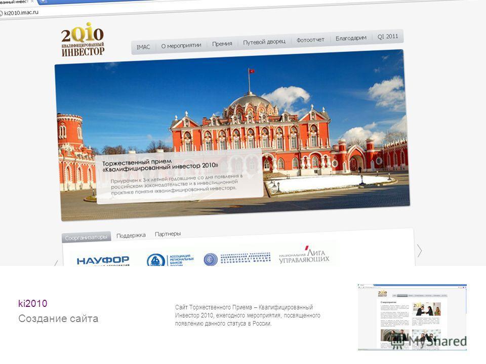 Сайт Торжественного Приема – Квалифицированный Инвестор 2010, ежегодного мероприятия, посвященного появлению данного статуса в России. ki2010 Создание сайта