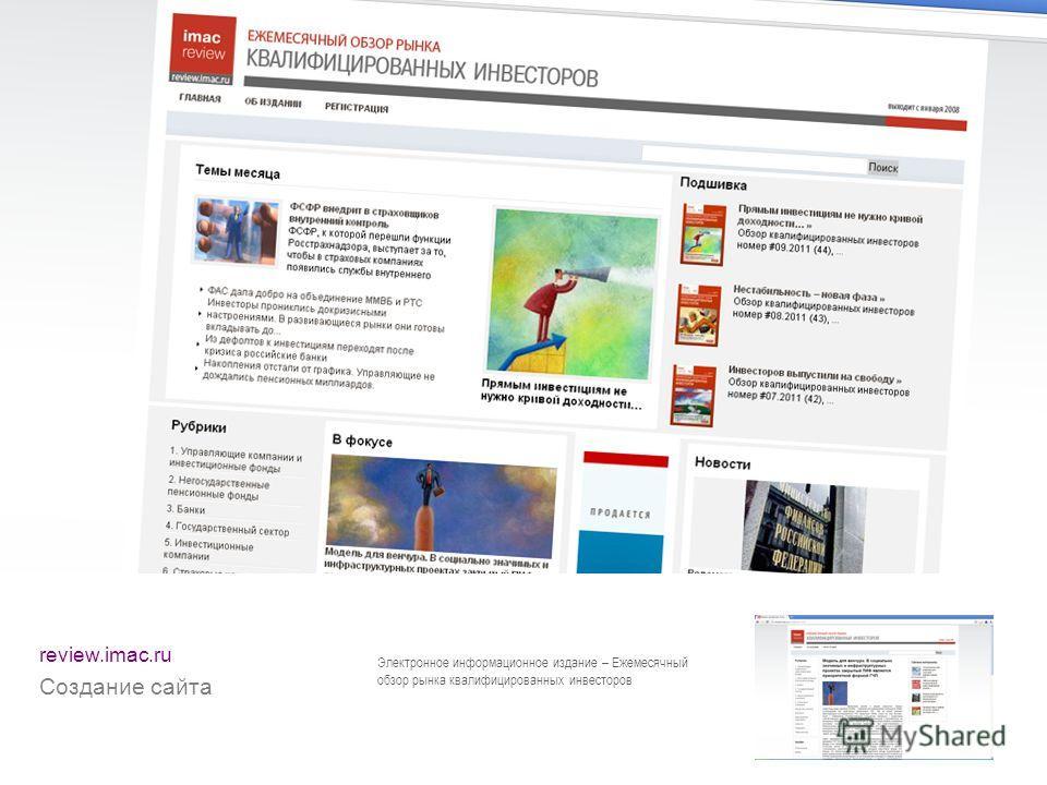 Электронное информационное издание – Ежемесячный обзор рынка квалифицированных инвесторов review.imac.ru Создание сайта