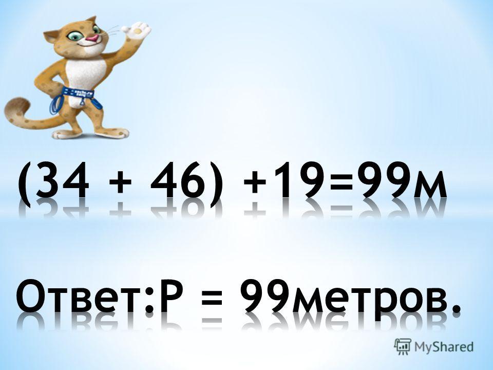 В 34 м 19 м А 46м С Р - ?