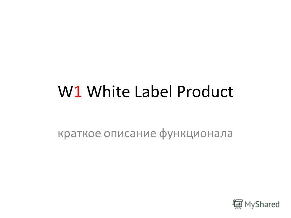 W1 White Label Product краткое описание функционала