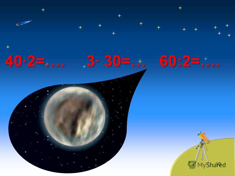 40·2=…. 3· 30=… 60:2=…. 10
