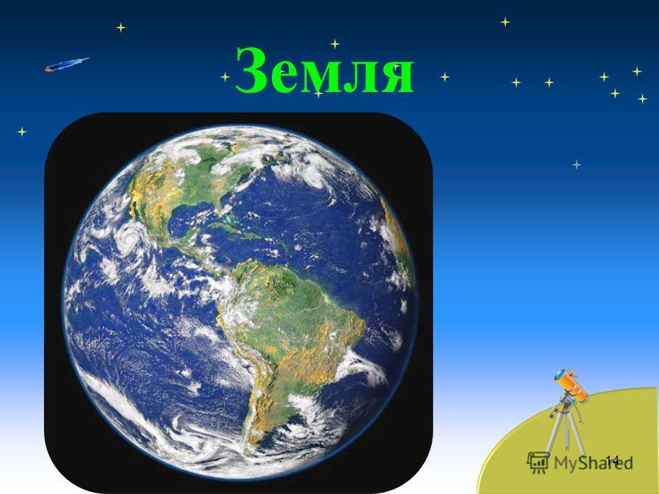 14 Земля