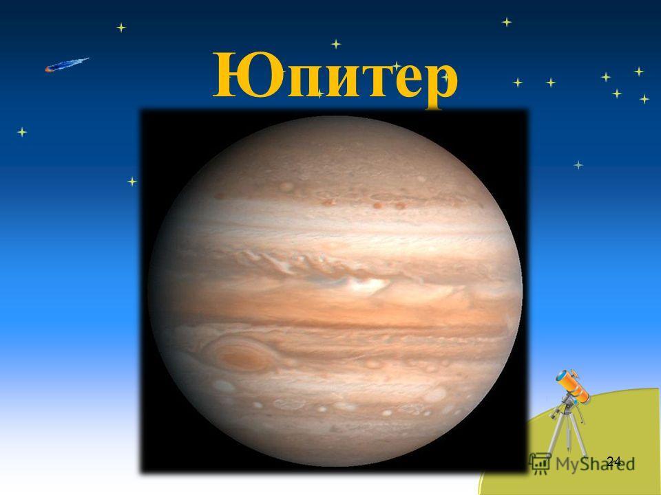 Юпитер 24