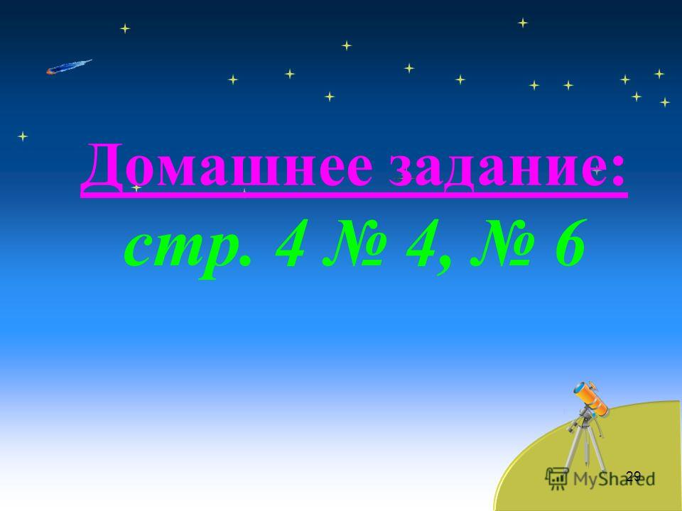 Домашнее задание: стр. 4 4, 6 29