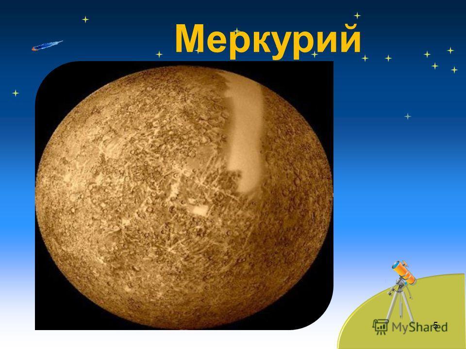 Меркурий 5