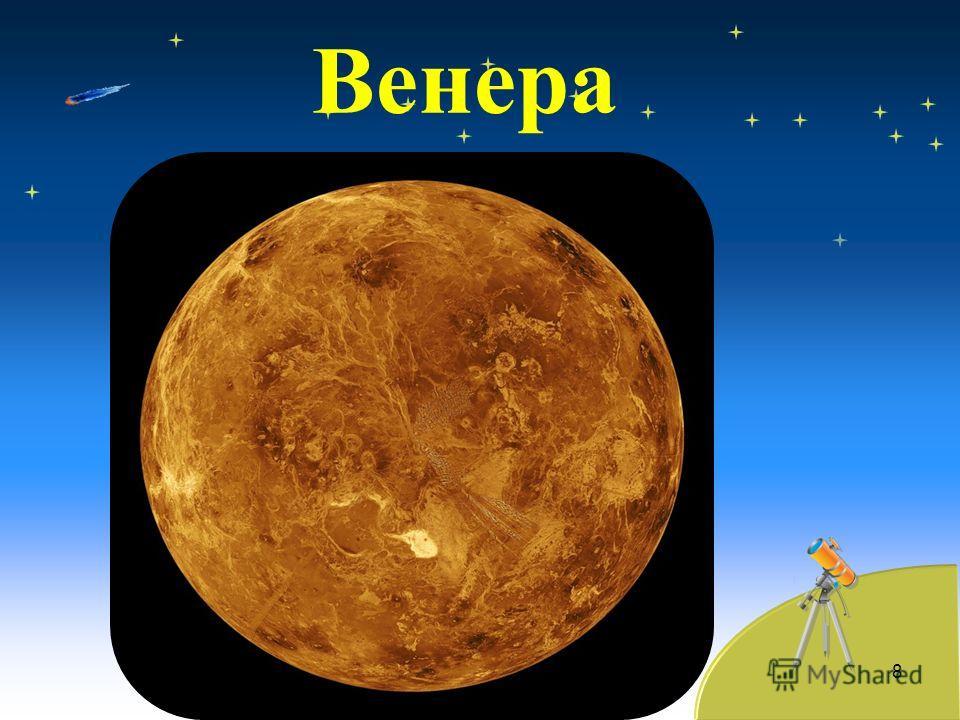 Венера 8