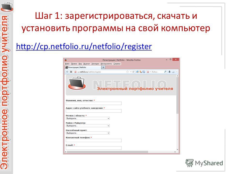 Шаг 1: зарегистрироваться, скачать и установить программы на свой компьютер http://cp.netfolio.ru/netfolio/register