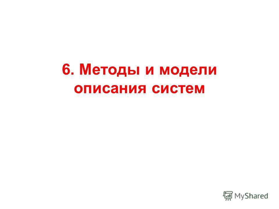 6. Методы и модели описания систем