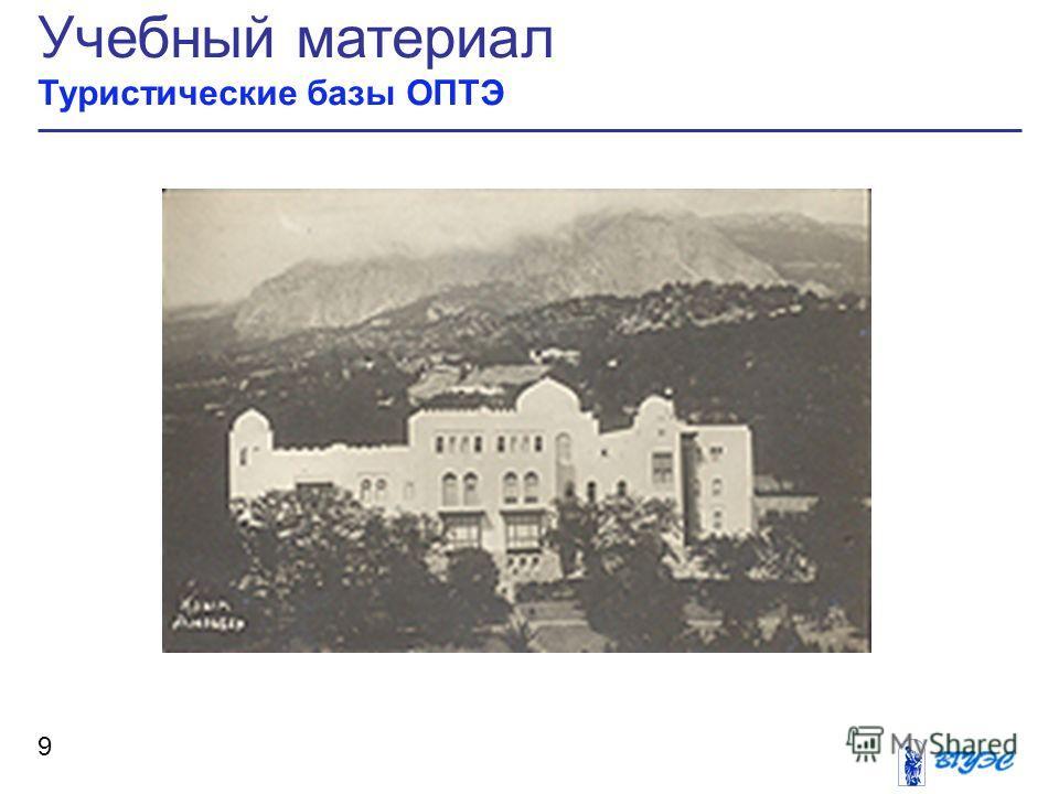 Учебный материал Туристические базы ОПТЭ 9
