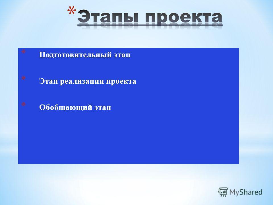 * Подготовительный этап * Этап реализации проекта * Обобщающий этап