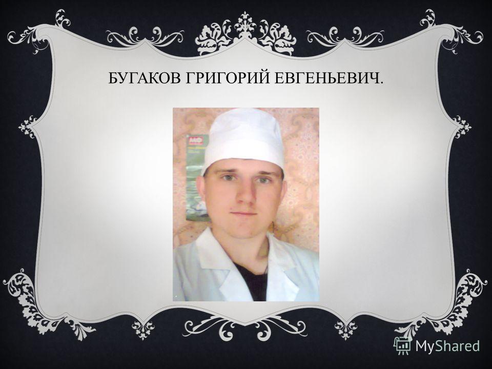 БУГАКОВ ГРИГОРИЙ ЕВГЕНЬЕВИЧ.