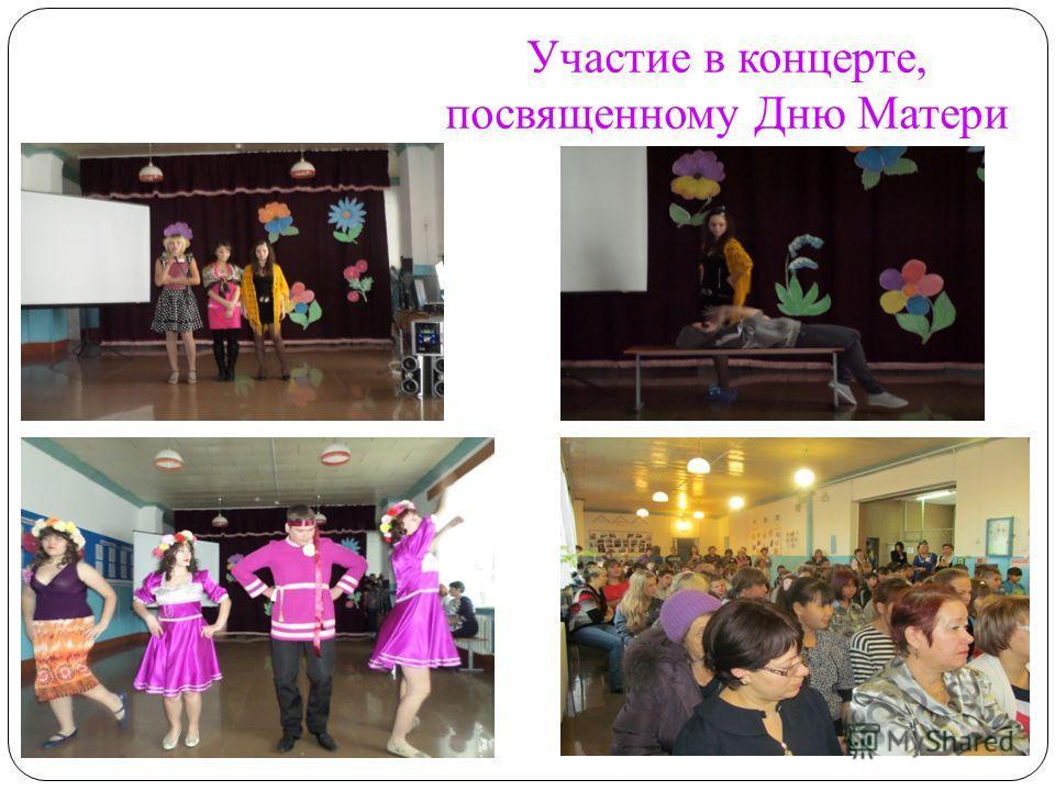 Участие в концерте, посвященному Дню Матери