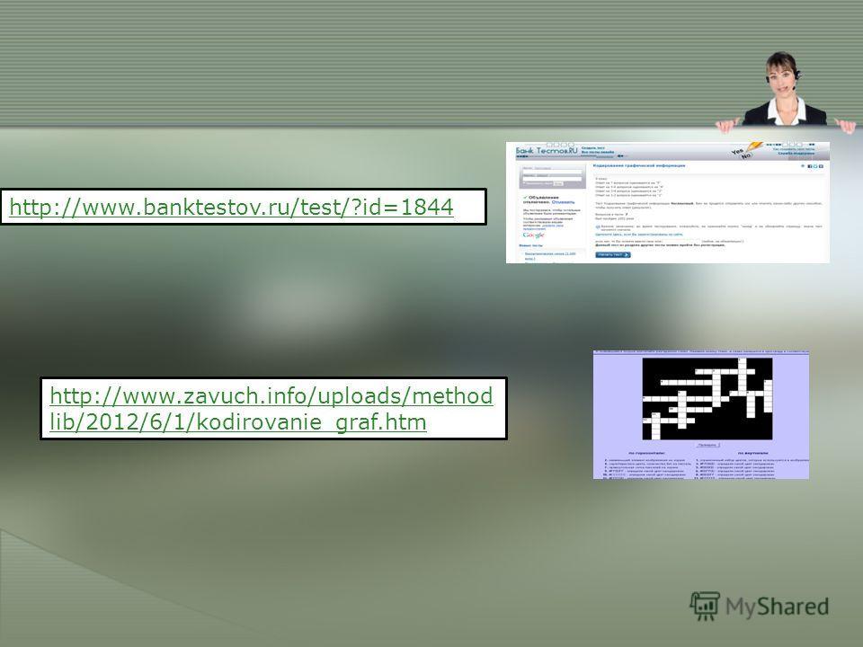 http://www.banktestov.ru/test/?id=1844 http://www.zavuch.info/uploads/method lib/2012/6/1/kodirovanie_graf.htm