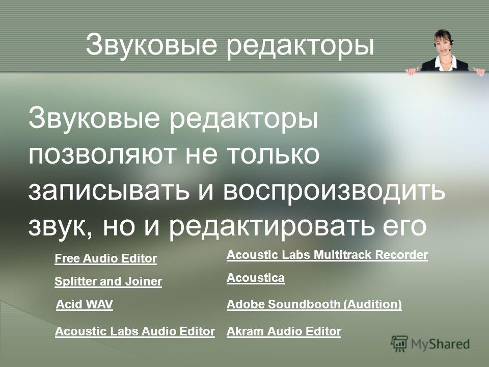 Звуковые редакторы позволяют не только записывать и воспроизводить звук, но и редактировать его Звуковые редакторы Free Audio Editor Splitter and Joiner Acid WAV Acoustic Labs Audio Editor Acoustic Labs Multitrack Recorder Acoustica Adobe Soundbooth