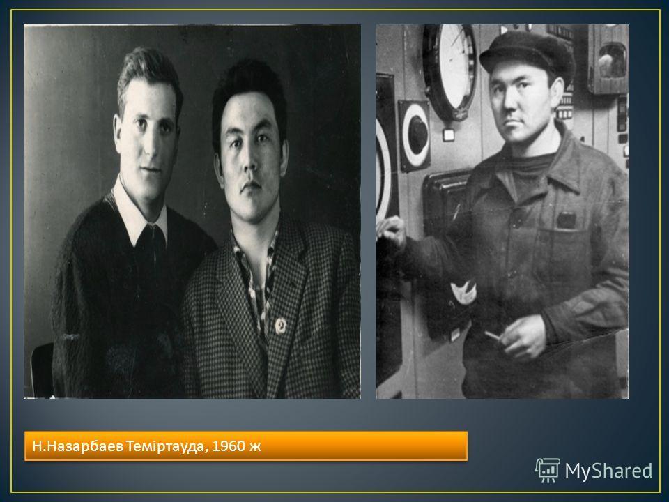Н. Назарбаев Теміртауда, 1960 ж