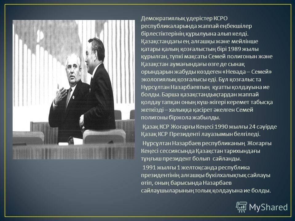 Демократиялық үдерістер КСРО республикаларында жаппай еңбекшілер бірлестіктерінің құрылуына алып келді. Қазақстандағы ең алғашқы және мейлінше қатары қалың қозғалыстың бірі 1989 жылы құрылған, түпкі мақсаты Семей полигонын және Қазақстан аумағындағы