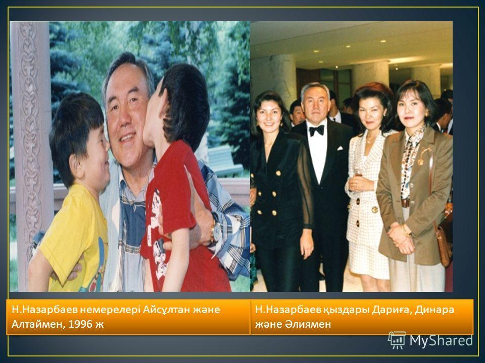 Н. Назарбаев қыздары Дариға, Динара және Әлиямен Н. Назарбаев немерелері Айсұлтан және Алтаймен, 1996 ж