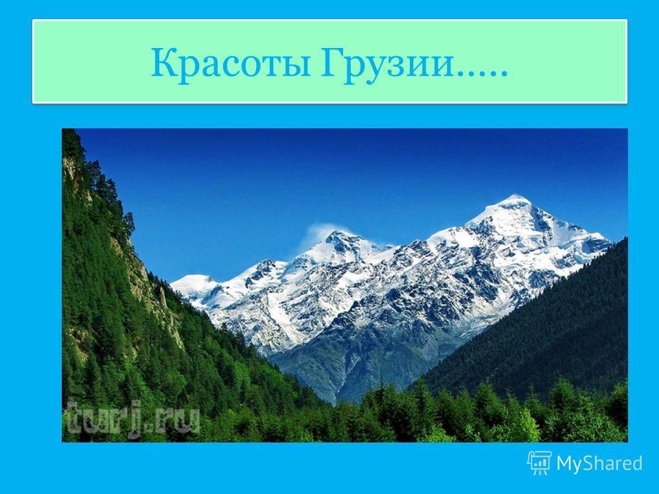 Красоты Грузии…..