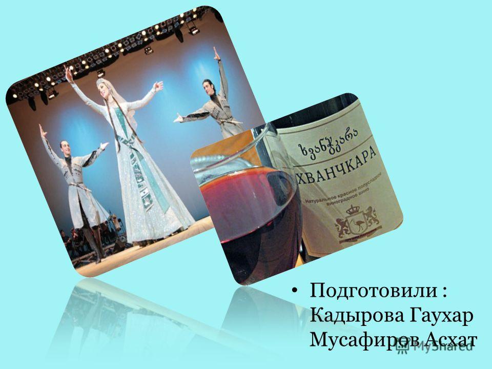 Подготовили : Кадырова Гаухар Мусафиров Асхат