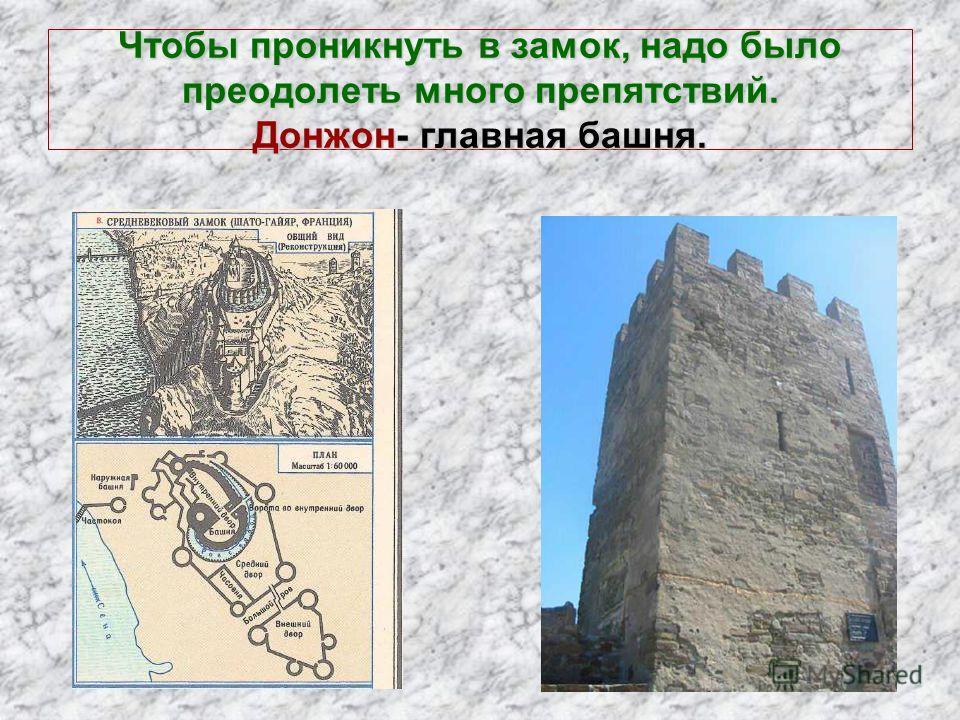 Чтобы проникнуть в замок, надо было преодолеть много препятствий. Донжон- главная башня.