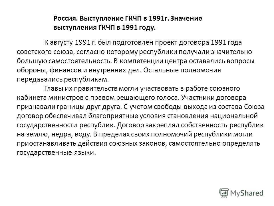 К августу 1991 г. был подготовлен проект договора 1991 года советского союза, согласно которому республики получали значительно большую самостоятельность. В компетенции центра оставались вопросы обороны, финансов и внутренних дел. Остальные полномочи