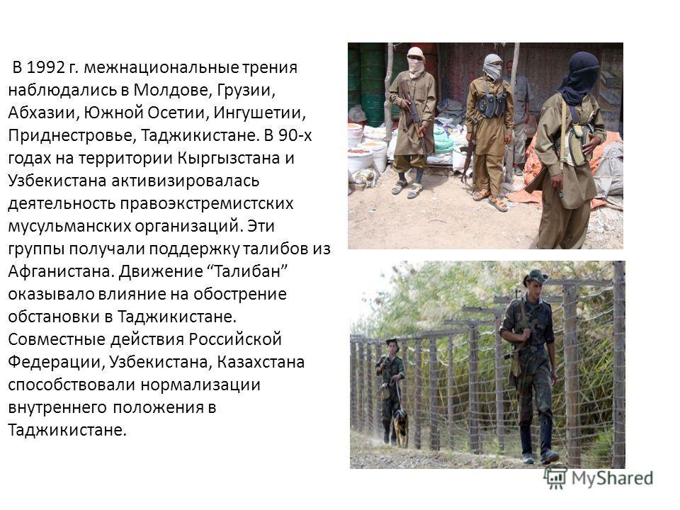 В 1992 г. межнациональные трения наблюдались в Молдове, Грузии, Абхазии, Южной Осетии, Ингушетии, Приднестровье, Таджикистане. В 90-х годах на территории Кыргызстана и Узбекистана активизировалась деятельность правоэкстремистских мусульманских органи