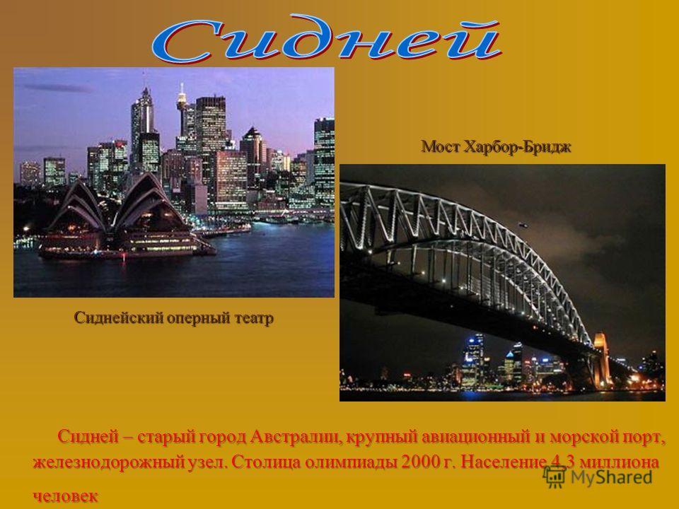 Сидней – старый город Австралии, крупный авиационный и морской порт, железнодорожный узел. Столица олимпиады 2000 г. Население 4,3 миллиона человек Сидней – старый город Австралии, крупный авиационный и морской порт, железнодорожный узел. Столица оли